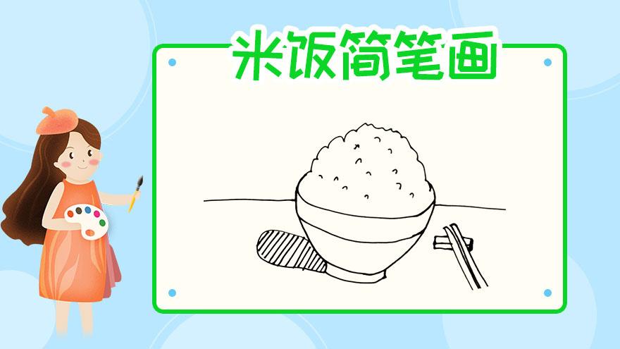 米饭简笔画怎么画