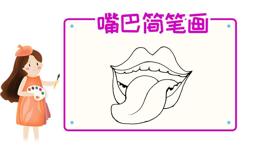 嘴巴简笔画怎么画