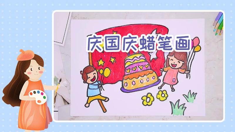 庆国庆蜡笔画