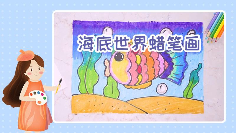 海底世界蜡笔画