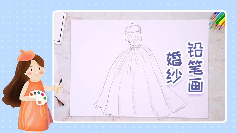 铅笔画婚纱