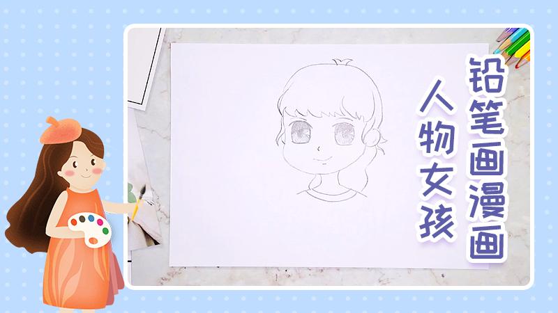 铅笔画漫画人物女孩