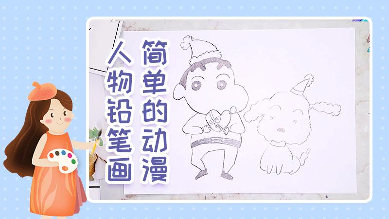 简单的动漫人物铅笔画
