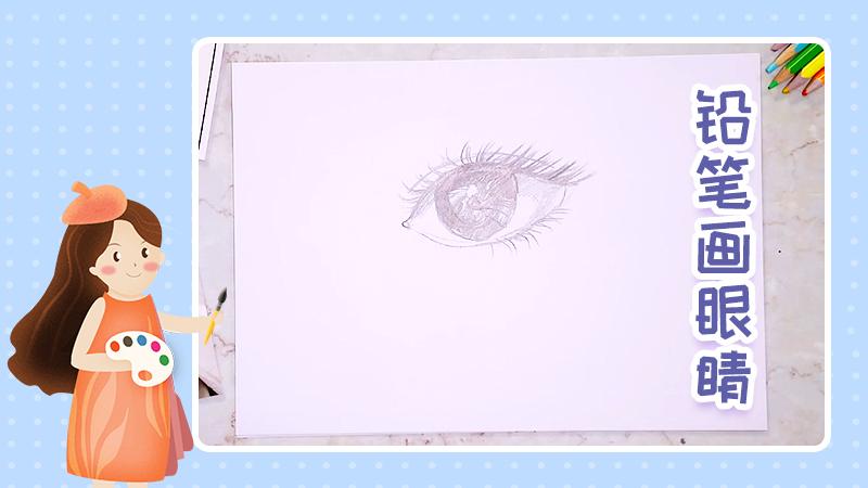 铅笔画眼睛