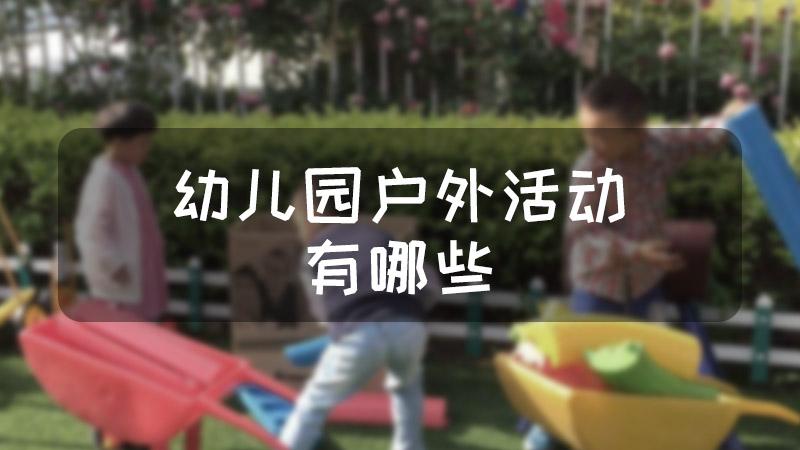 幼儿园户外活动有哪些