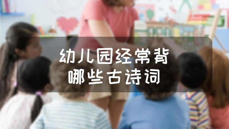 幼儿园经常背哪些古诗词