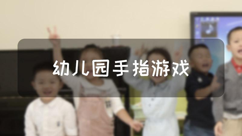 幼儿园手指游戏