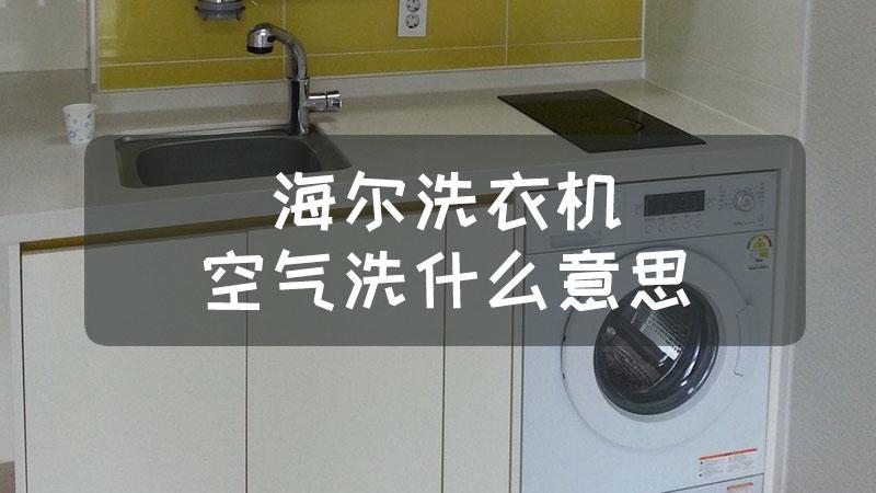 海尔洗衣机空气洗什么意思