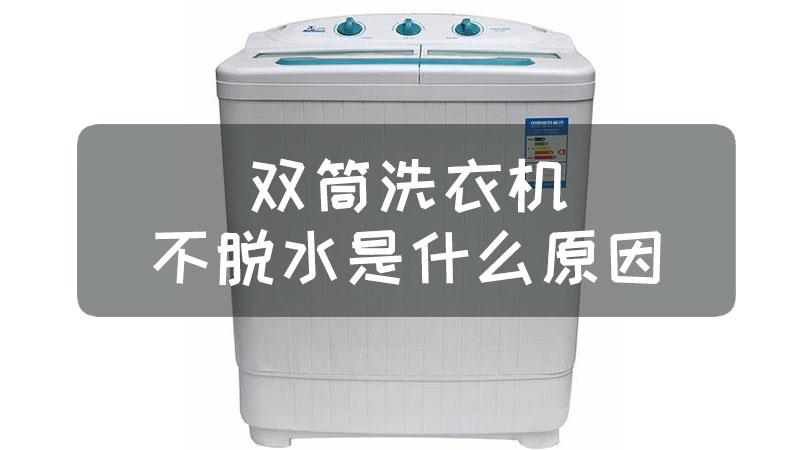 双筒洗衣机不脱水是什么原因
