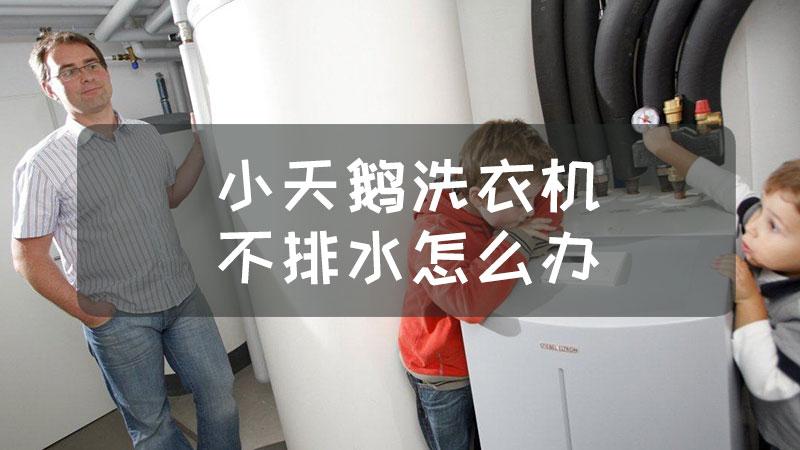 小天鹅洗衣机不排水怎么办