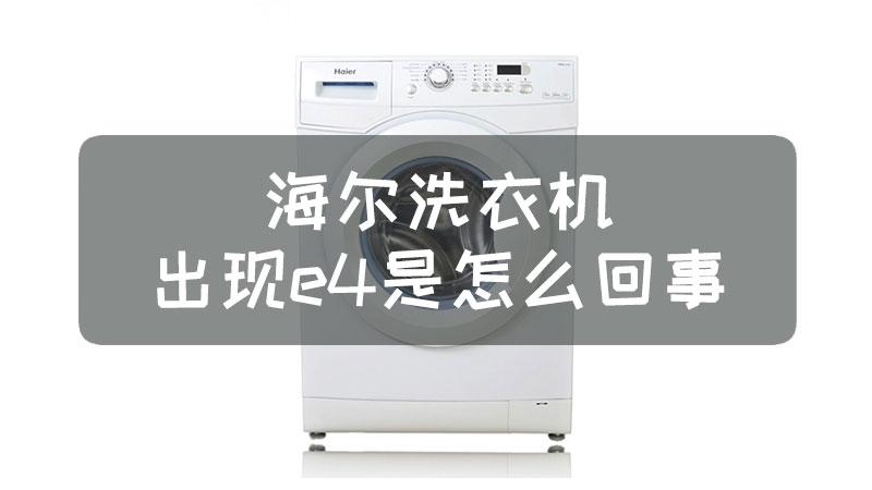 海尔洗衣机出现e4是怎么回事