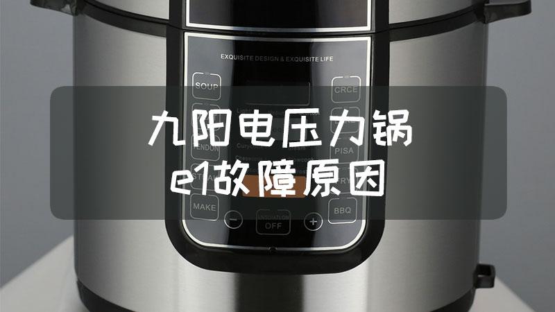 九阳电压力锅e1故障原因
