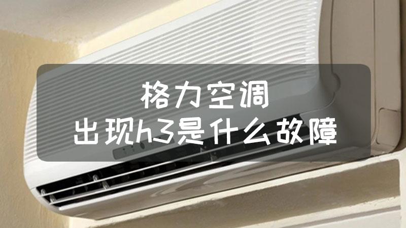 格力空调出现h3是什么故障