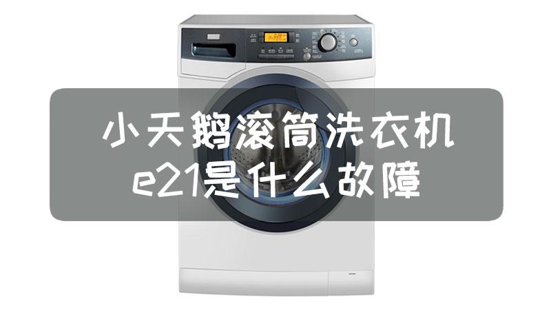 小天鹅滚筒洗衣机e21是什么故障
