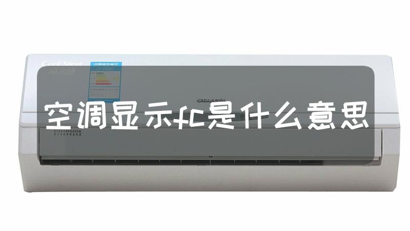 空调显示fc是什么意思