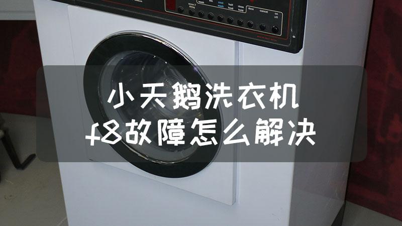 小天鹅洗衣机f8故障怎么解决
