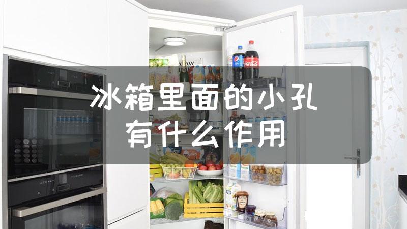 冰箱里面的小孔有什么作用
