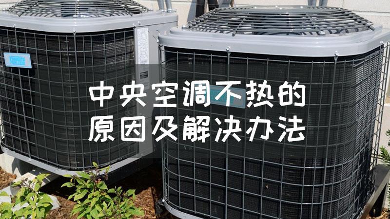 中央空调不热的原因及解决办法