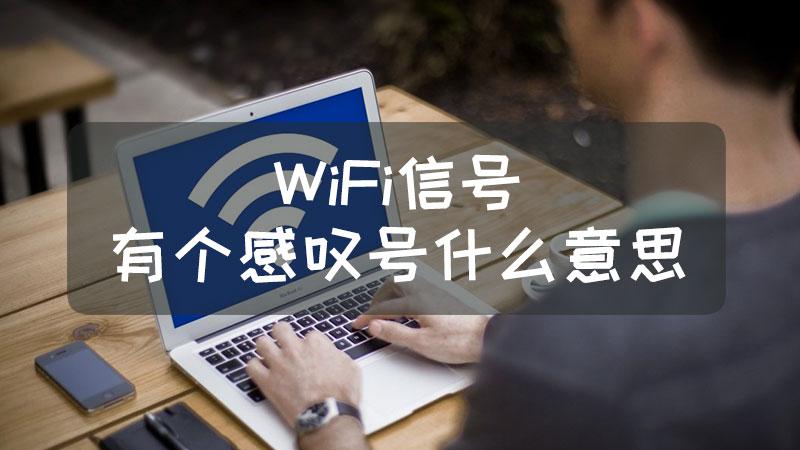 wifi信号有个感叹号什么意思