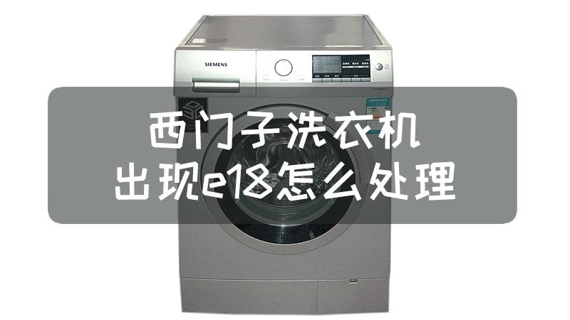西门子洗衣机出现e18怎么处理
