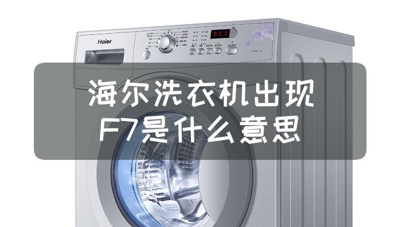 海尔洗衣机出现f7是什么意思