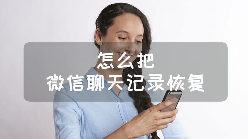 怎么把微信聊天记录恢复