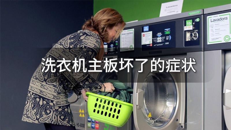 洗衣机主板坏了的症状