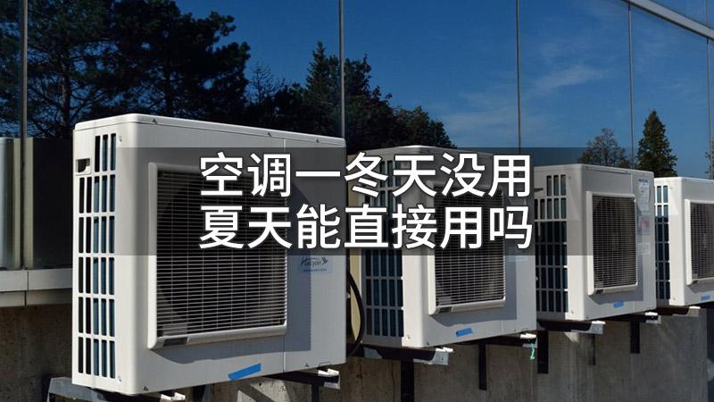 空调一冬天没用夏天能直接用吗