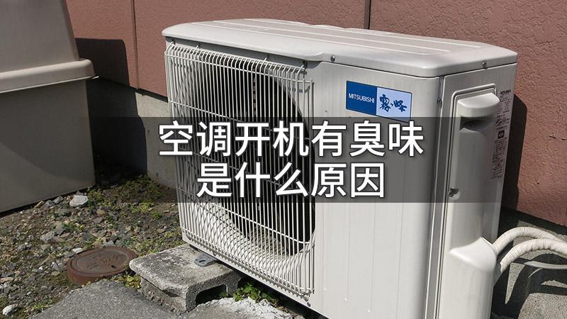 空调开机有臭味是什么原因
