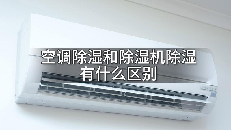 空调除湿和除湿机除湿有什么区别