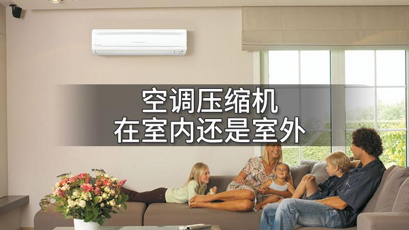 空调压缩机在室内还是室外