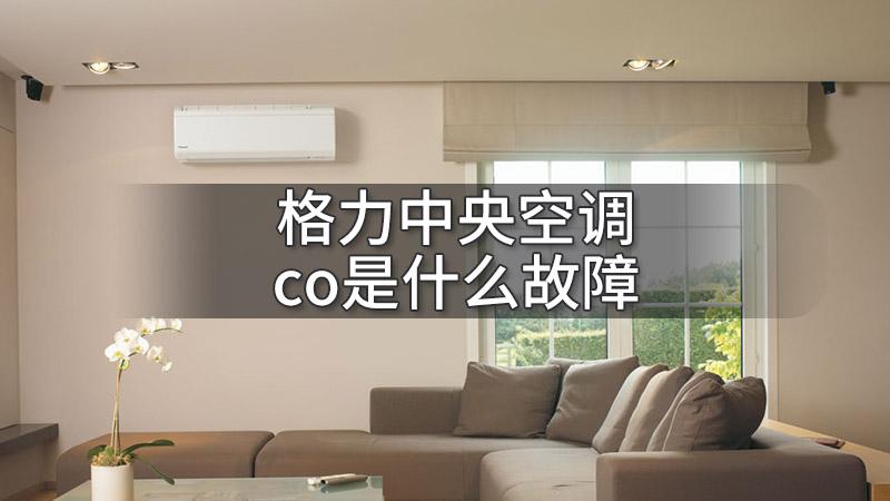 格力中央空调co是什么故障