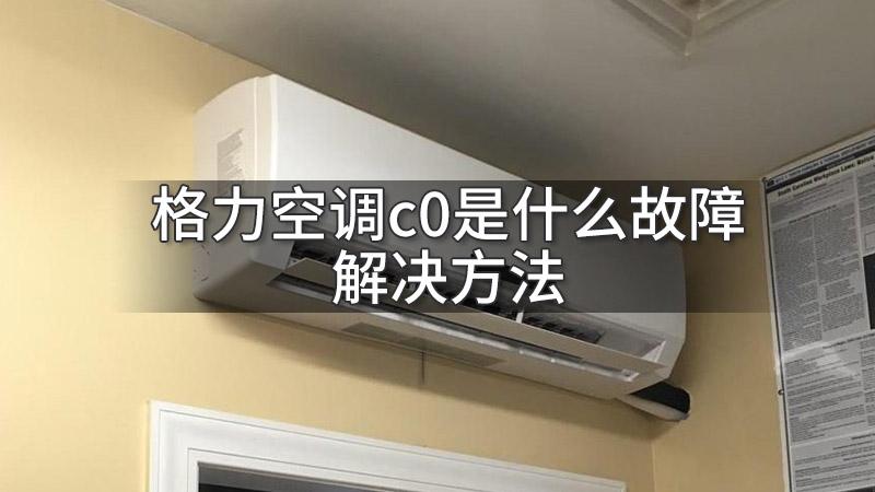 格力空调c0是什么故障解决方法