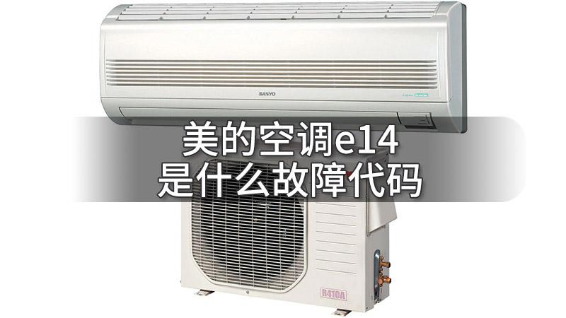 美的空调e14是什么故障代码