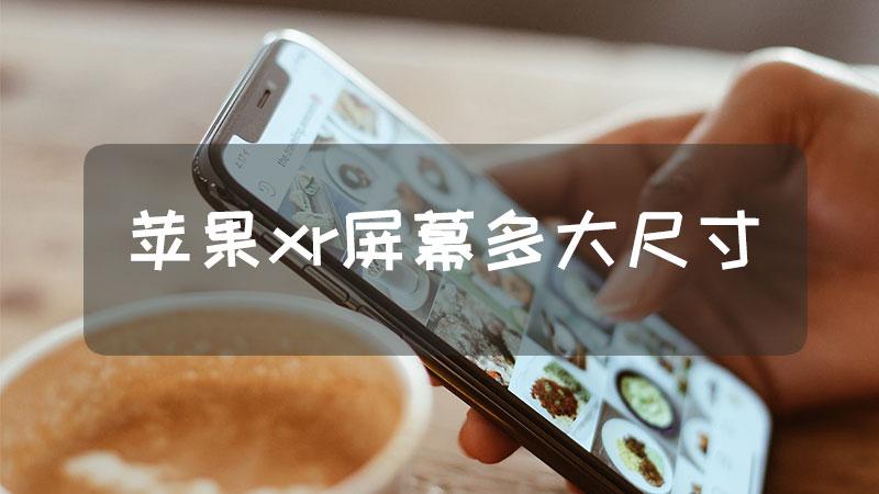 苹果xr屏幕多大尺寸