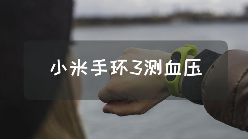 小米手环3测血压