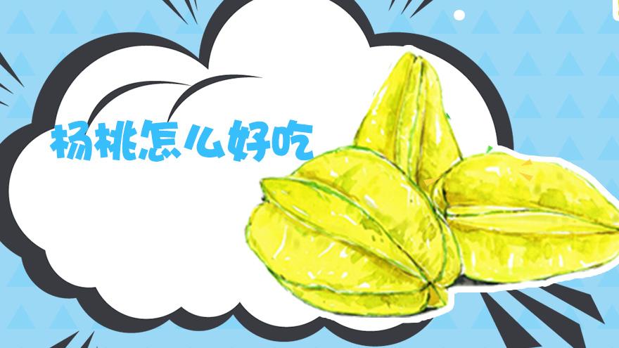 杨桃怎么好吃