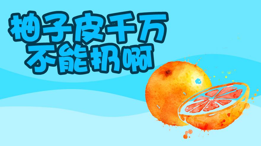 柚子皮千万不能扔啊