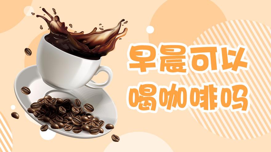 早晨可以喝咖啡吗
