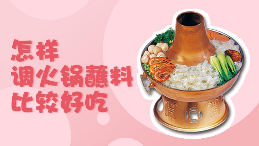 怎样调火锅蘸料比较好吃