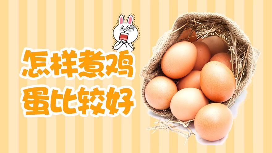 怎样煮鸡蛋比较好