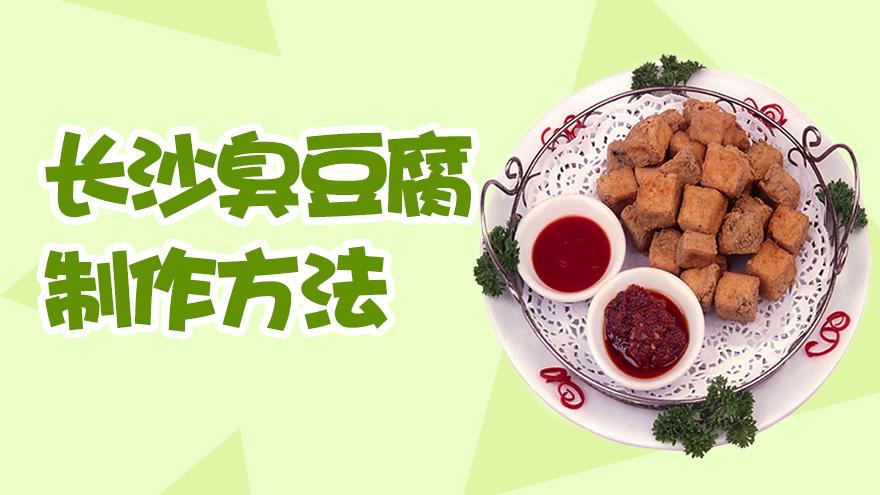 长沙臭豆腐制作方法
