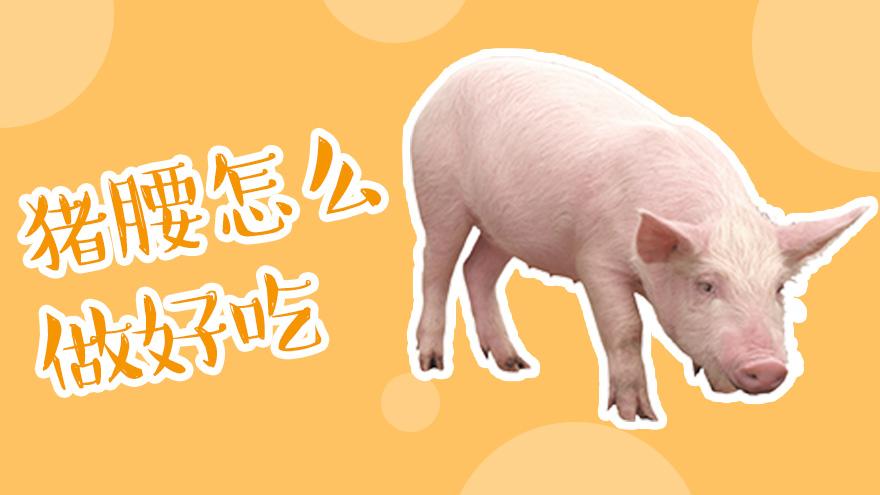 猪腰怎么做好吃
