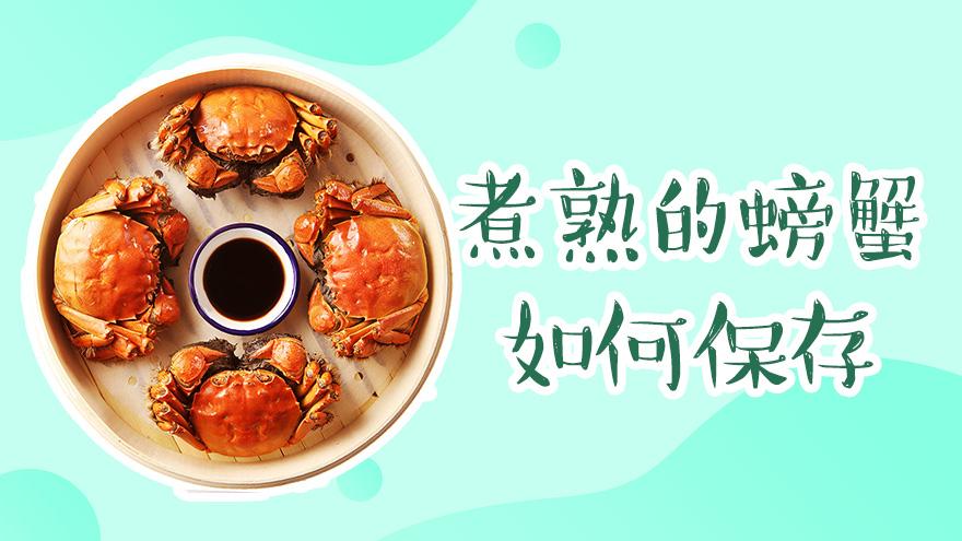 煮熟的螃蟹如何保存