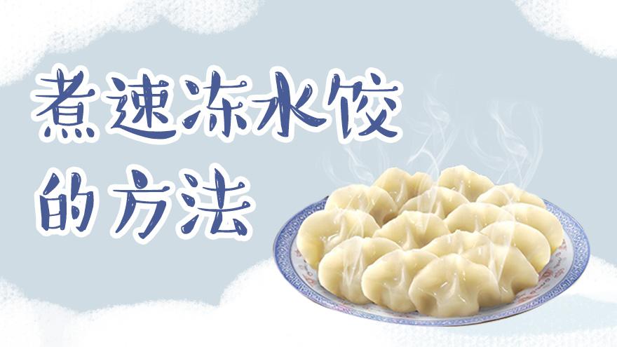 煮速冻水饺的方法