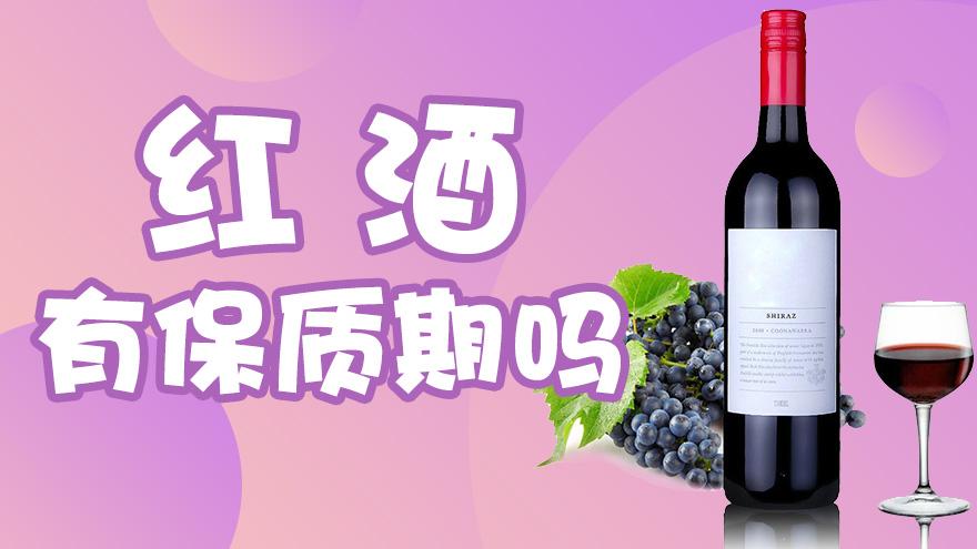 红酒有保质期吗