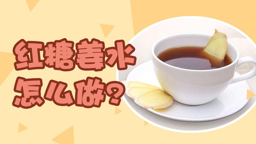 红糖姜水怎么做