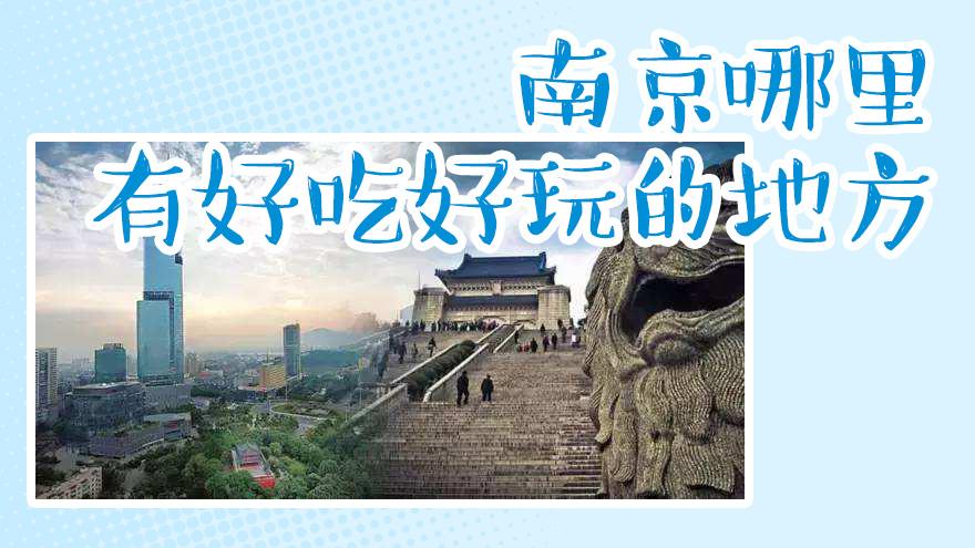 南京哪里有好吃好玩的地方