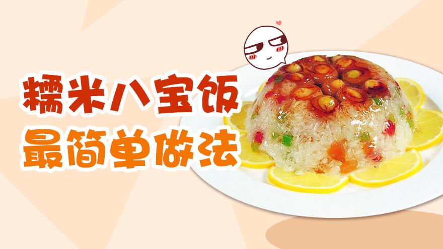 糯米八宝饭最简单做法