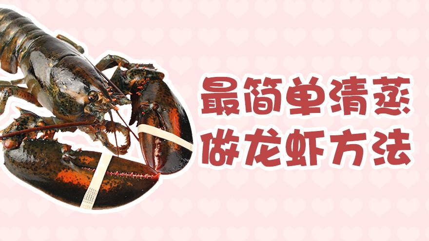 最简单清蒸做龙虾方法